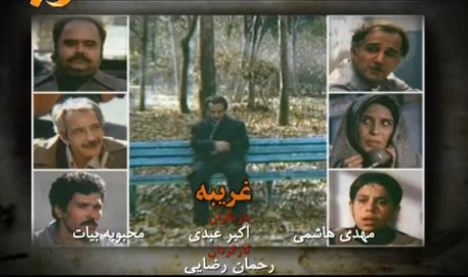 Film Gharibeh