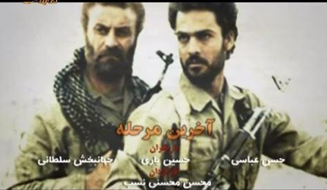 Film Akharin Marhaleh