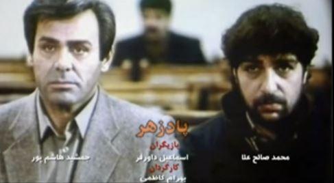 Film Padzahr