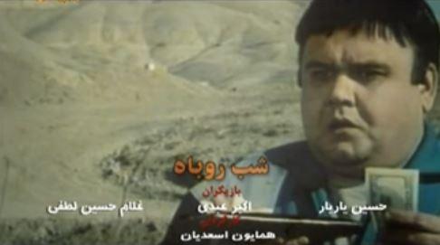 Film Shab Rubah