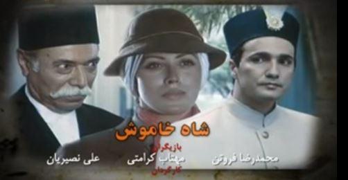 Film Shah Khamush