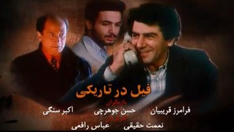 Film Fil Dar Tariki