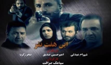Film In Haft Nafar