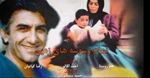Film Tamam Vasvasehaye Zamin