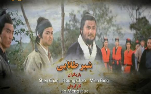 Film Shire Talayi (Dooble Farsi)