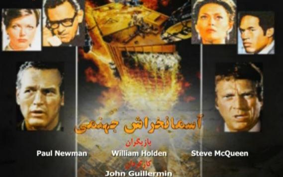 Film Aseman Kharashe Jahanami (Dooble Farsi)