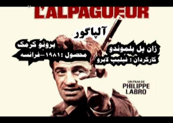 Film Alpagoor (Dooble Farsi)