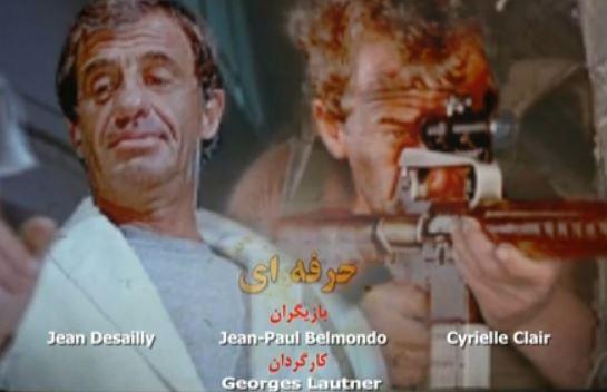Film Herfeyi (Dooble Farsi)