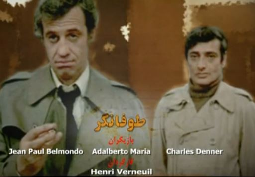Film Toofangar (Dooble Farsi)