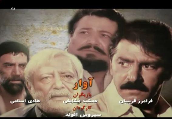 Film Avar