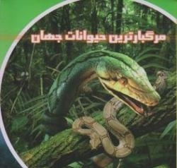 Mostanad Margbartarin Heyvanat Donya - Dooble Farsi