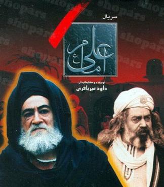 Serial Emam Ali 1373