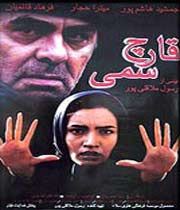 Film Gharch Sammi
