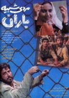 Film Mardi Shabih Baran
