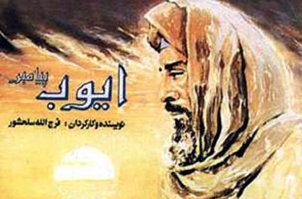 Film Ayoub Payambar