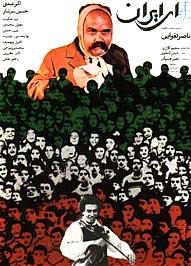 Film Ey Iran