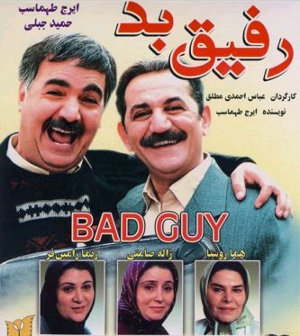 Film Rafigh Bad
