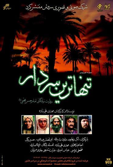 Film Tanhatarin Sardar