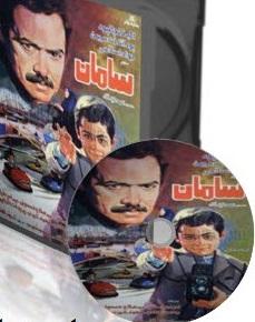Film Saman
