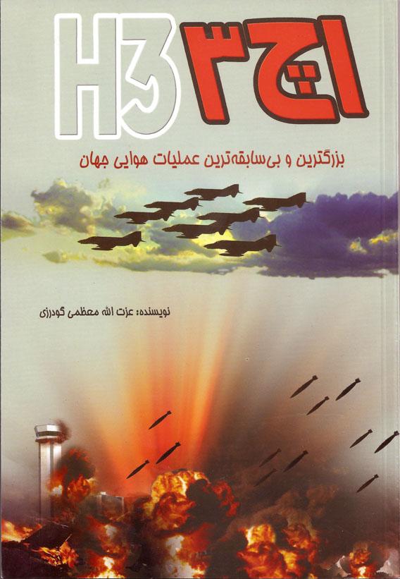 Film Hamleh be H3