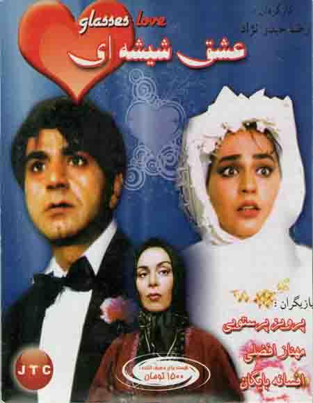Film Eshgh Shishei