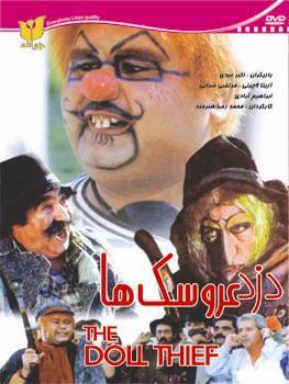 Film Dozd Aroosakha