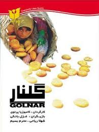 Film Golnar