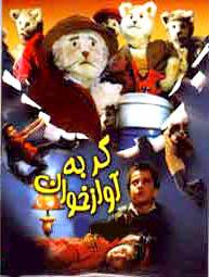 Film Gorbeh Avazeh Khan
