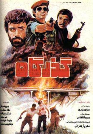 Film Gozargah