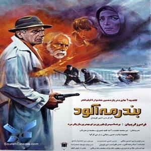 Film Bandar Meh Alud