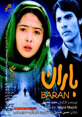 Film Baran