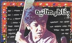 Film Be Khatereh Hanieh