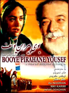 Film Buye Pirahan Yusef