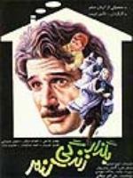 Film Begzar Zendegi Konam