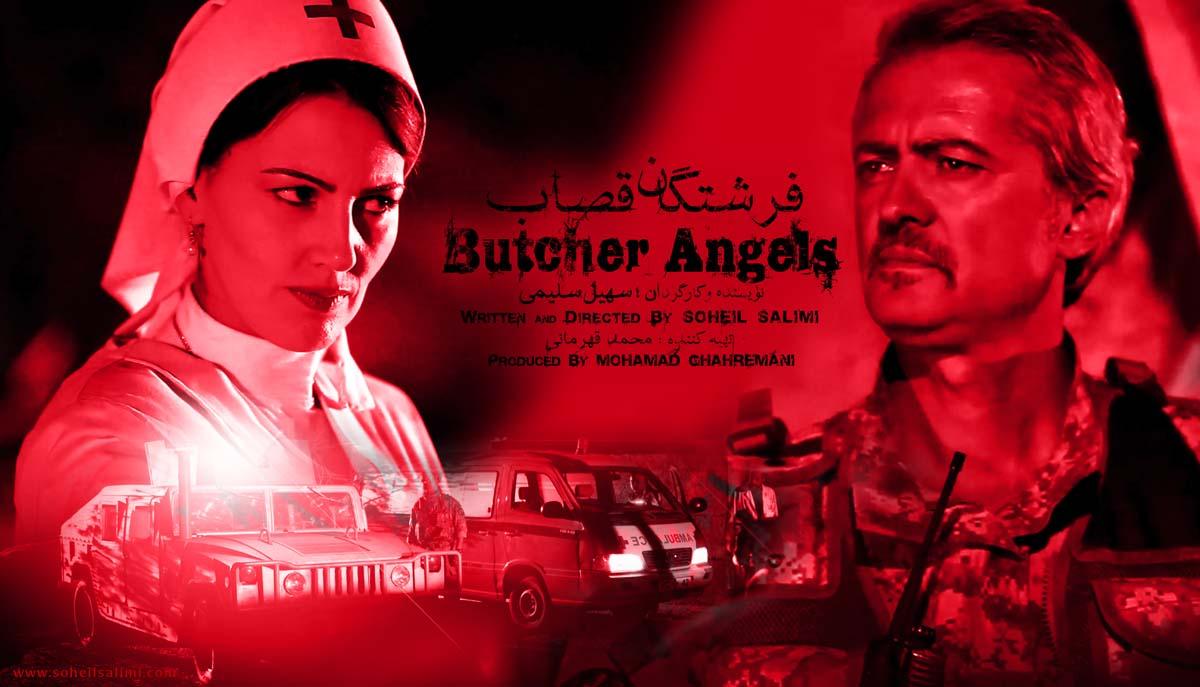 Film Fereshtegan Ghassab