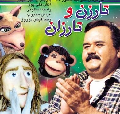 Film Tarzan va Tarzan