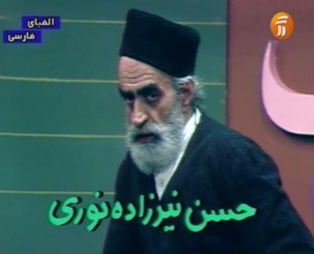 Amuzesh Alefbaye Farsi - Hasan Nayer Zadeh Nouri