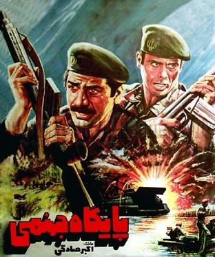 Film Payegah Jahanami