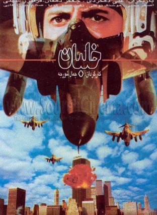 Film Khalaban
