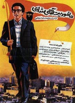 Film Mamuriat Aghaye Shadi