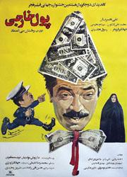 Film Pul Khareji