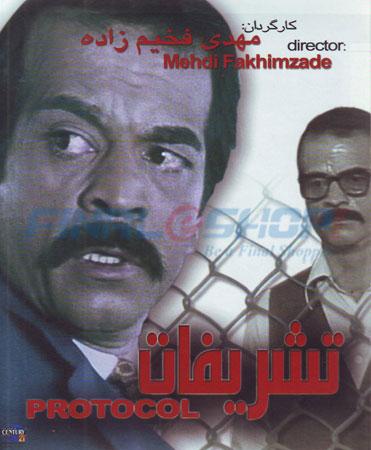 Film Tashrifat
