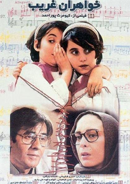 Film Khaharan Gharib