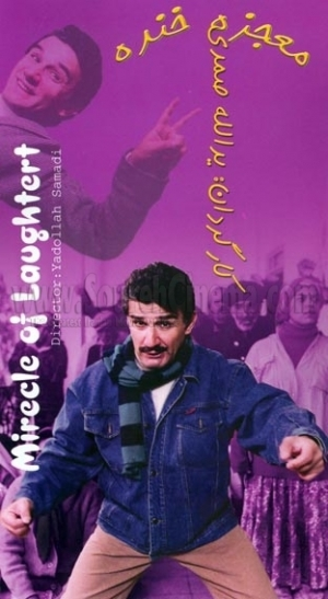 Film Mojezeh Khandeh