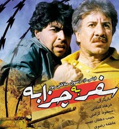 Film Safar Be Chazabeh