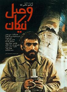Film Vasl Nikan