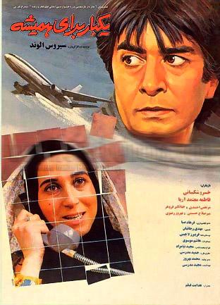 Film Yekbar Baraye Hamisheh
