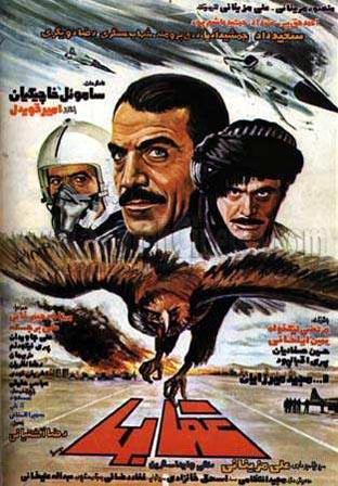 Film Oghabha