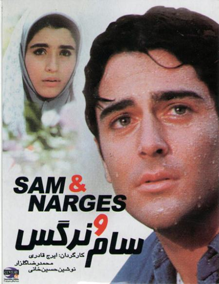 Film Sam va Nargess