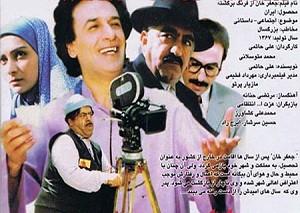 Film Jaharkhan Az Farang Bargashteh